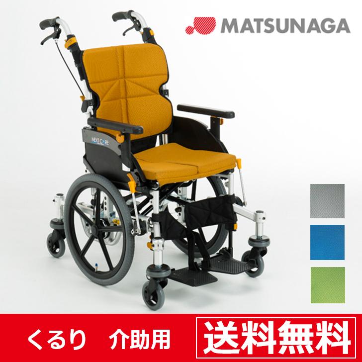 松永製作所 ネクストコア くるり 介助用 NEXT-81B / 座幅40cm