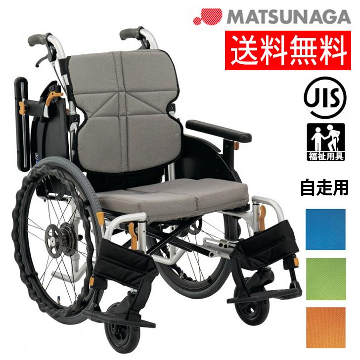 松永製作所 ネクストコア ミニモ 自走用車いす NEXT-50B / 座幅40cm