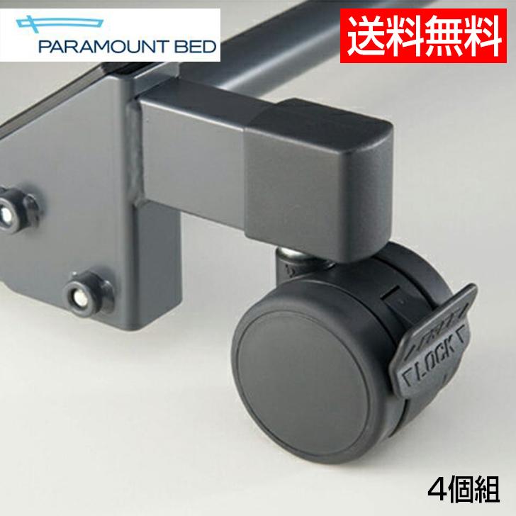 パラマウントベッド キャスター KQ-P90C(4個1組)