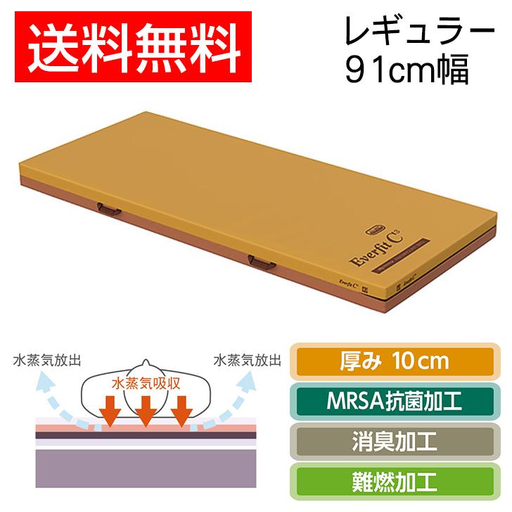 パラマウントベッド エバーフィットC3マットレス[ドライタイプ] レギュラー 91cm幅/KE-611UQ