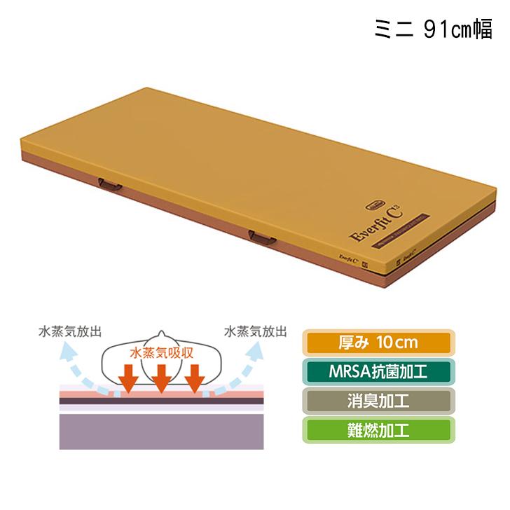 パラマウントベッド エバーフィットC3マットレス[ドライタイプ] ミニ 91cm幅/KE-612UQ