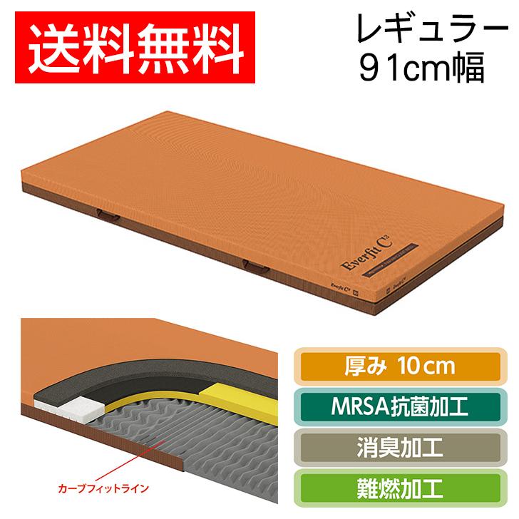 パラマウントベッド エバーフィットC3マットレス[清拭タイプ] レギュラー 91cm幅/KE-611SQ