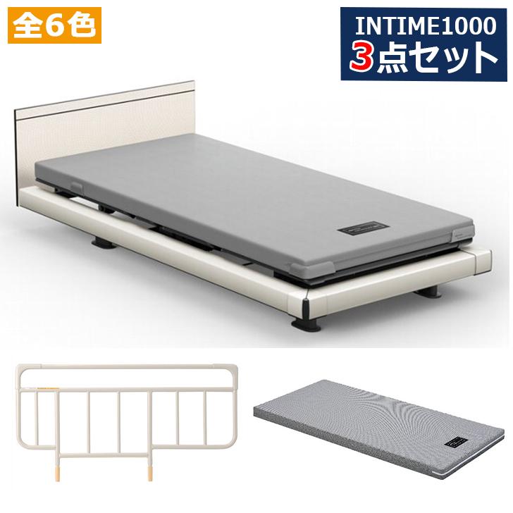 【電動ベッド リクライニングベッド シングル ベッドフレーム ベッド 介護ベッド 在宅 介護 マットレス付き サイドレール付き セット 体圧分散 】パラマウントベッド INTIME1000シリーズ3点セット/ベッド RQ-1331S サイドレール KS-161Q 専用マットレス カルムコアRM-E531