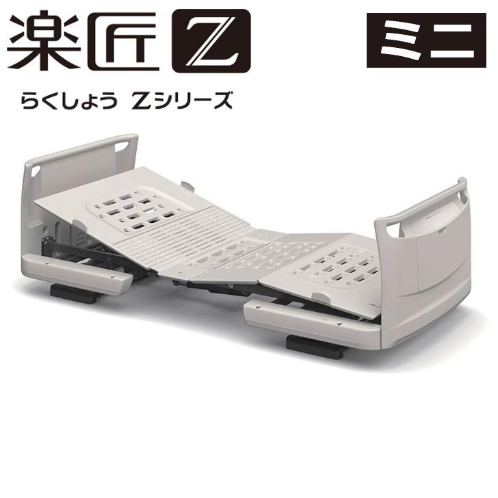 電動ベッド リクライニングベッド シングル ベッドフレーム 介護ベッド 在宅 介護 パラマウントベッド 楽匠Zシリーズ ベッド ミニ KQ-7320 ベッドフレームのみ