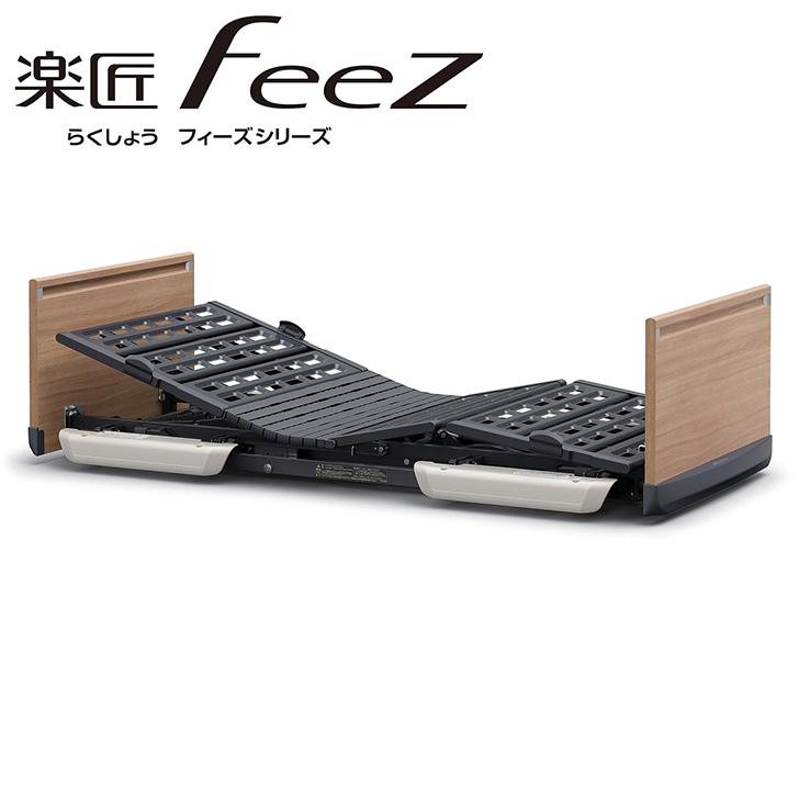 電動ベッド リクライニングベッド シングル ベッドフレーム 介護ベッド 在宅 介護 パラマウントベッド 楽匠FeeZシリーズ ベッド KQ-7833 ベッドフレームのみ