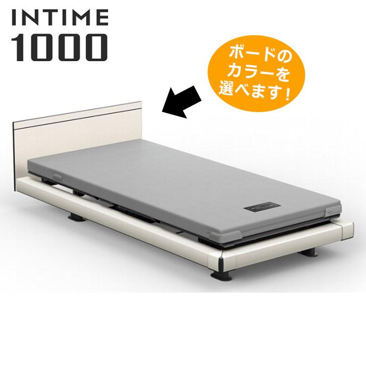 【電動ベッド リクライニングベッド 介護 ベッド シングル】パラマウントベッド INTIME 1000シリーズ RQ-1331S【ベッドフレームのみ】