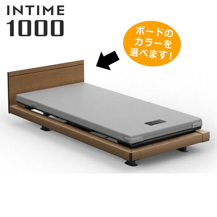 【電動ベッド リクライニングベッド 介護 ベッド シングル】パラマウントベッド INTIME 1000シリーズ RQ-1332S【ベッドフレームのみ】