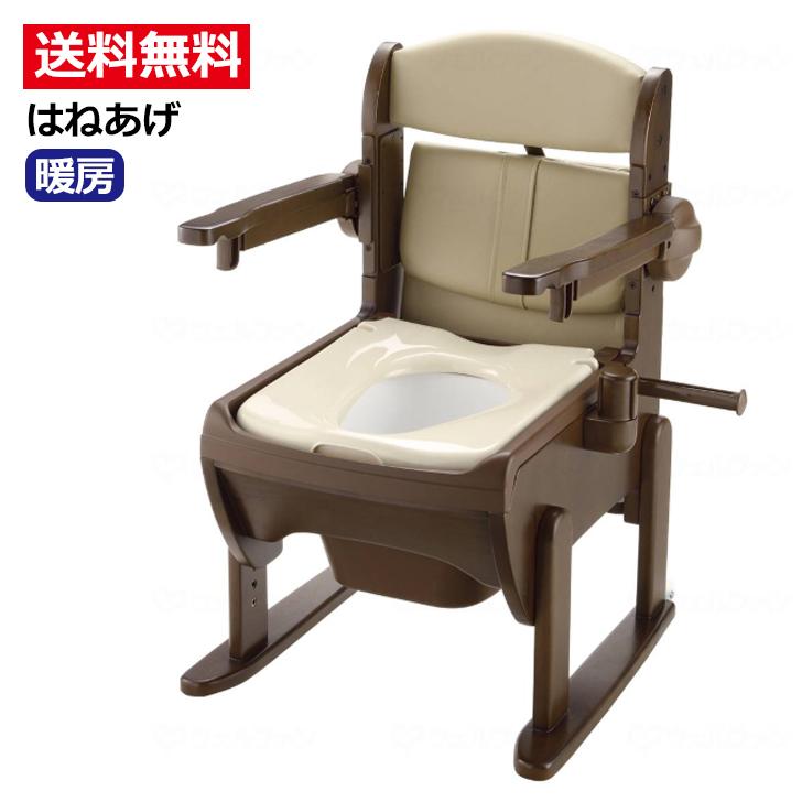 ポータブル トイレ 排泄 消臭 簡易 介護 福祉 跳ね上げ 木製きらく 片付け簡単トイレ 肘掛跳ね上げ 19226 暖房便座