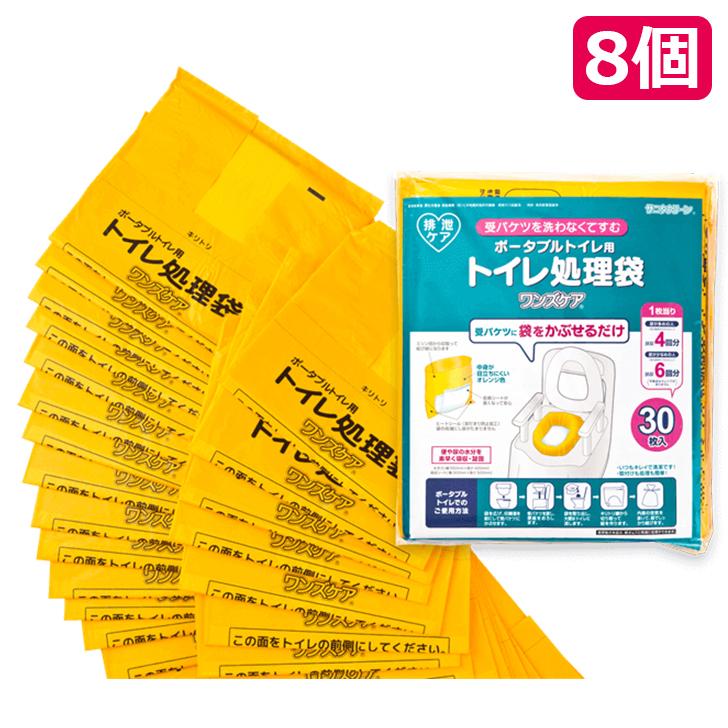 【総合サービス】トイレ処理袋 ワンズケア / YS-290 30枚入×8個