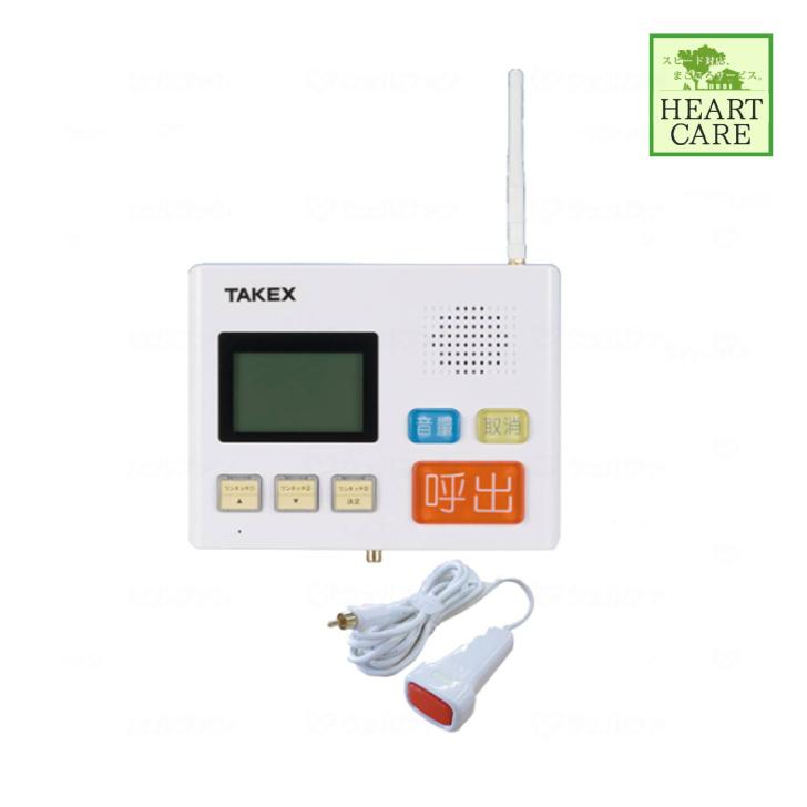 【介護用品 福祉用具 生活支援 センサー 呼び出し】多機能型緊急通報装置(押しボタンセット)
