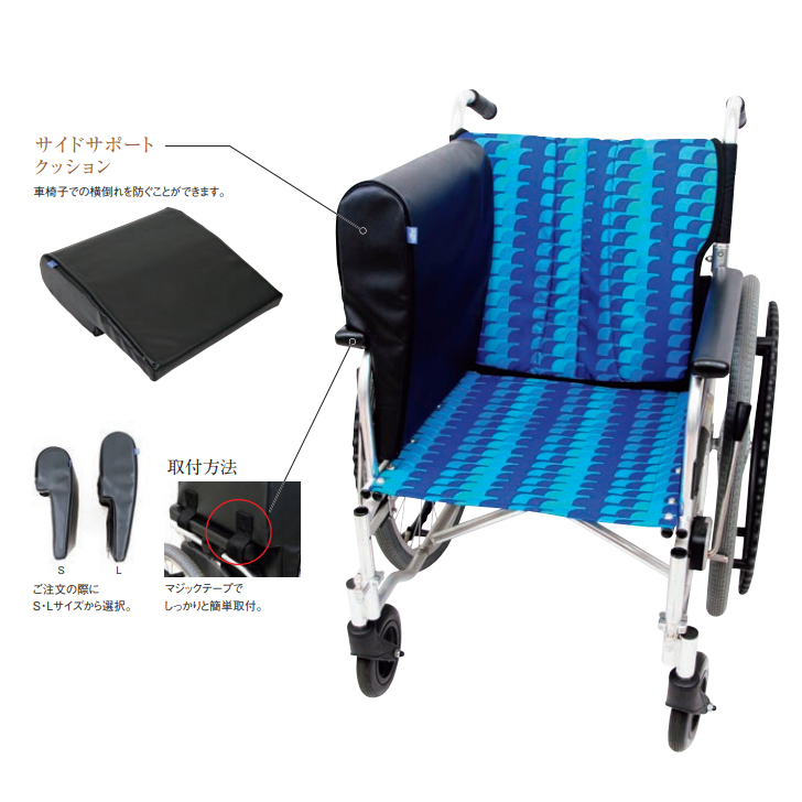 【即出荷】 【介護用品 福祉用具 車椅子 クッション 補助 サイド】サイドサポートクッション, ビフカチョウ e8adbea8