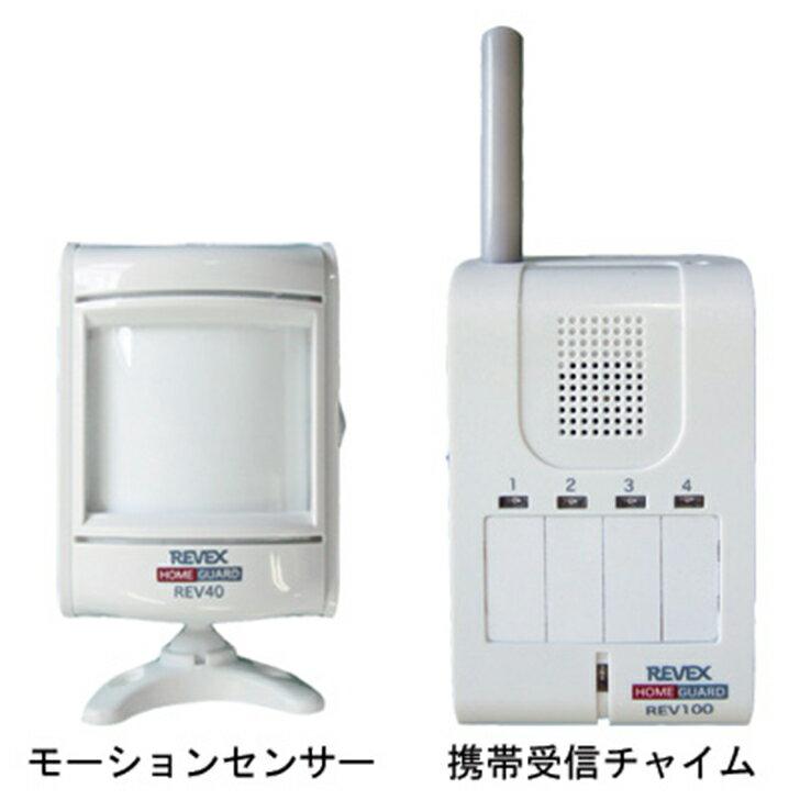 モーションセンサー&携帯受信チャイム / REV140