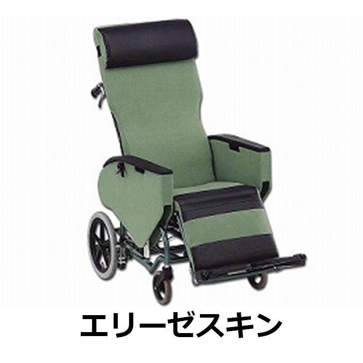 ティルト&フルリクライニング車椅子 エリーゼ FR-31TR