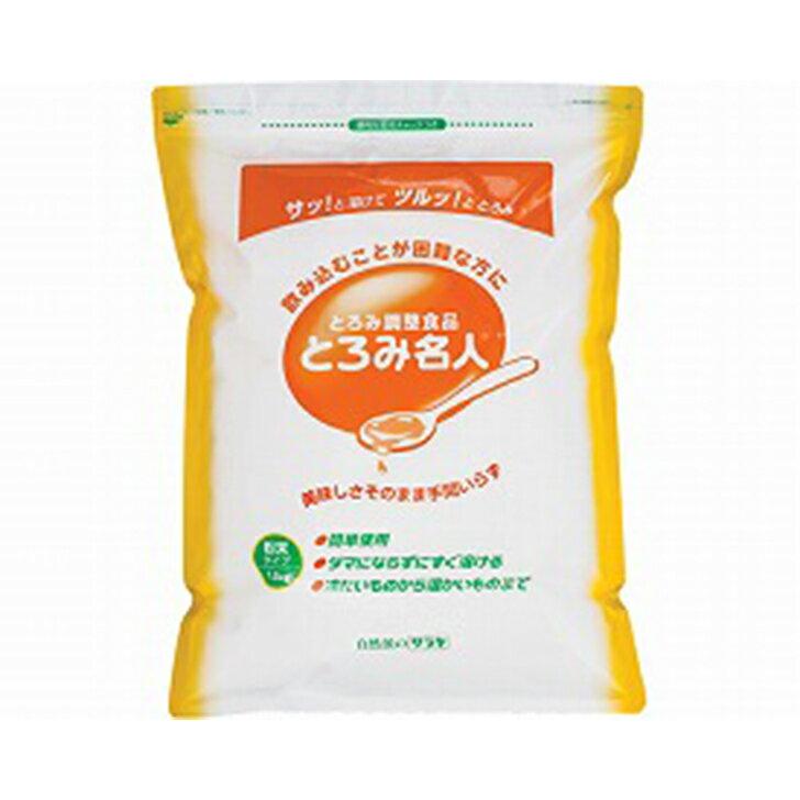 【介護食 とろみ とろみ剤 簡単 嚥下障害】とろみ名人 / 58004 1.8kg(ケース販売:3個入)