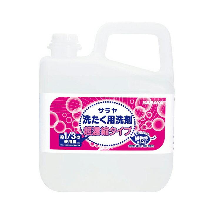 サラヤ洗たく用洗剤 超濃縮タイプ / 51702 5L(ケース販売:3個入)