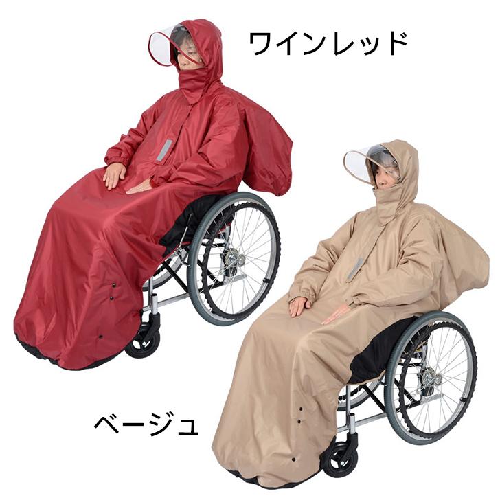 【車椅子用 車いす レインコート カッパ 梅雨対策】中綿入りあったか防寒RAKU暖レイン