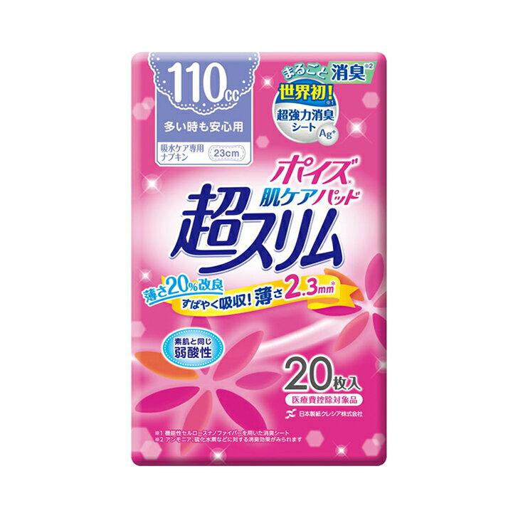 【日本製紙クレシア】ポイズ肌ケアパッド超スリム 多いときも安心 / 80735 20枚×24袋