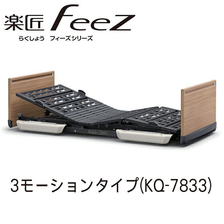 【電動ベッド リクライニングベッド 介護 ベッド シングル】パラマウントベッド 楽匠FeeZシリーズ/ベッド KQ-7833