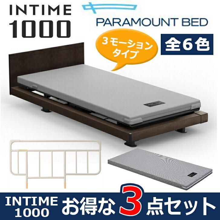 【電動ベッド リクライニングベッド シングル ベッドフレーム ベッド 介護ベッド 在宅 介護 マットレス付き サイドレール付き セット 体圧分散 】パラマウントベッド INTIME1000シリーズ3点セット/ベッド RQ-1333S サイドレール KS-161Q 専用マットレス カルムコアRM-E531