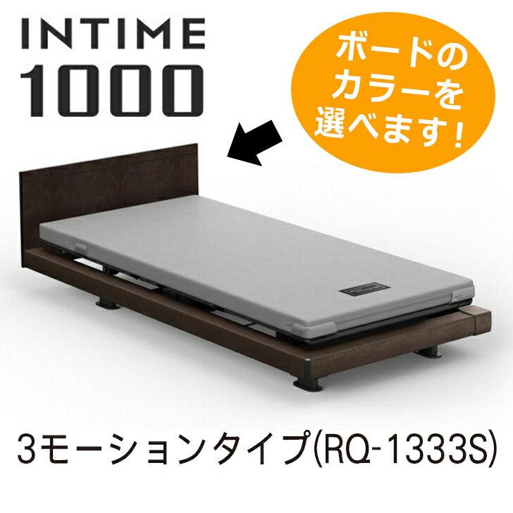 【電動ベッド リクライニングベッド 介護 ベッド シングル】パラマウントベッド INTIME 1000シリーズ RQ-1333S【ベッドフレームのみ】