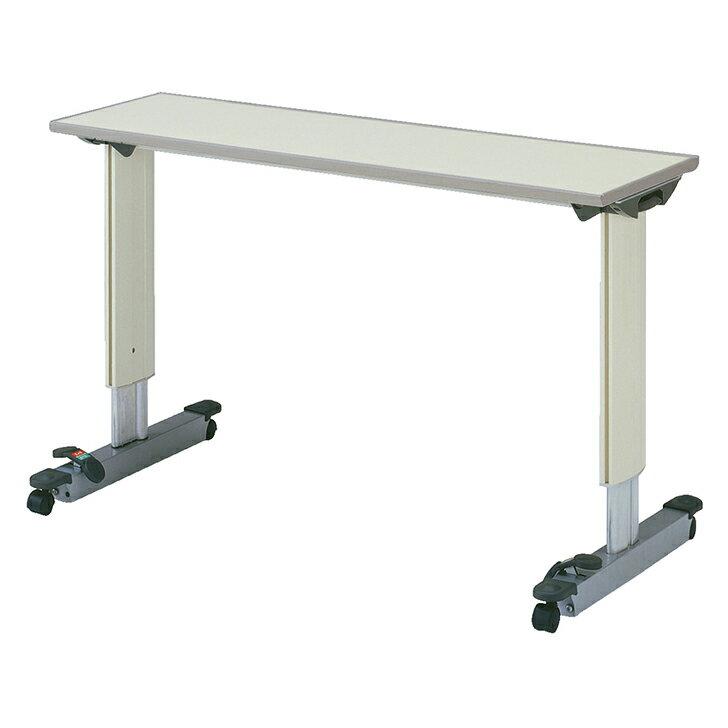 パラマウントベッド オーバーベッドテーブル KF-833LA