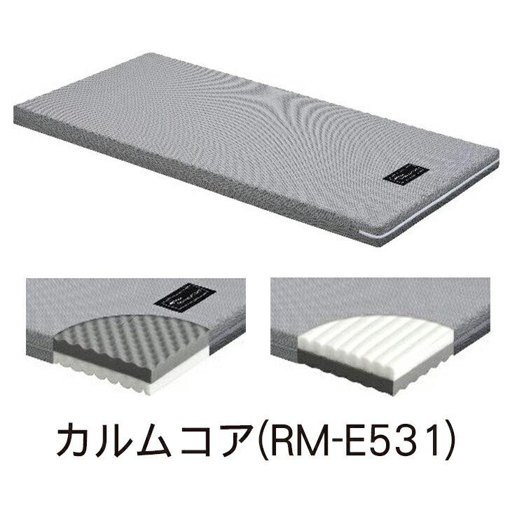 【マットレス シングル ウレタン 電動ベッド 介護 在宅】パラマウントベッド INTIME専用マットレス カルムコア RM-E531