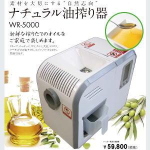 【送料無料】ナチュラル油搾り器 WR-5000