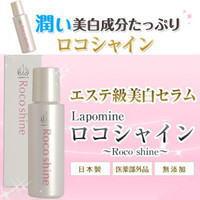 【期間限定クーポン】【送料無料】Lapomine ロコシャイン 50ml
