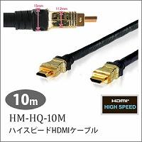 【送料無料】ハイパーツールズ ハイスピードHDMIケーブル 10M HM-HQ-10M