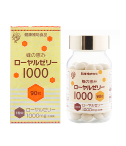 【限定クーポン】蜂の恵み ローヤルゼリー1000 90粒