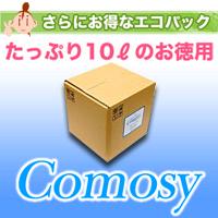 【期間限定クーポン】【送料無料】コモスイ 10L