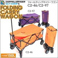 【送料無料】DOPPELGANGER OUTDOOR(R) フォールディングキャリーワゴン C2-46/C2-97