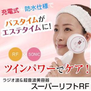 【期間限定クーポン】【送料無料】ラジオ波&超音波美容器 スーパーリフトRF