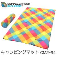 人気の 【送料無料】DOPPELGANGER CM2-64 OUTDOOR(R) キャンピングマット OUTDOOR(R) CM2-64 マルチ, blueskynet32-StreetConcept-:b74d7cc8 --- hortafacil.dominiotemporario.com