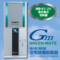 【期間限定クーポン】【送料無料】空気除菌・脱臭器グリーンメイト KT-OZI-06