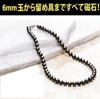 【送料無料】オール磁気ネックレス