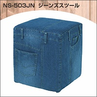 【期間限定クーポン】ジーンズスツール NS-503JN
