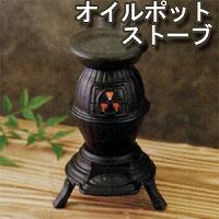 【期間限定クーポン】岩鋳 オイルポットストーブ 29910