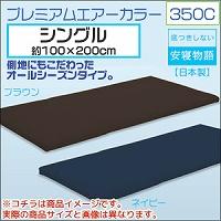 【期間限定クーポン】ファインエアーシリーズ プレミアムエアーカラー350C シングル(約100×200cm)