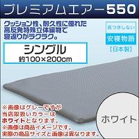 【期間限定クーポン】ファインエアーシリーズ プレミアムエアー550 シングル(約100×200cm)ホワイト
