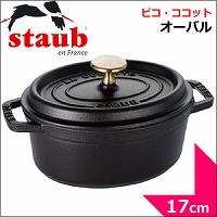 staub(ストウブ) ピコ・ココット オーバル 17cm 40509-482/ブラック
