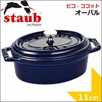 staub(ストウブ) ピコ・ココット オーバル 11cm 40510-266/グランブルー