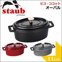staub(ストウブ) ピコ・ココット オーバル 11cm 40500-111/40500-116/40509-807