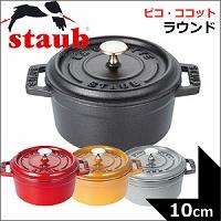 staub(ストウブ) ピコ・ココット ラウンド 10cm 40500-101/40500-106/40510-636/40509-799