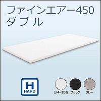 【期間限定クーポン】ファインエアー450 ダブル