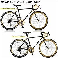 【期間限定クーポン】700Cロードバイク Raychell+ R+713 GolDragon 13719 / 13720