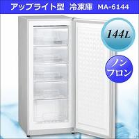 【期間限定クーポン】三ツ星貿易 Excellence(エクセレンス)アップライト型冷凍庫 144L MA-6144
