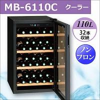 三ツ星貿易 Excellence(エクセレンス)ワインクーラー 110L 32本収納 MB-6110C