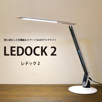 【期間限定クーポン】LED デスクライト 多機能 Lu Cerca LEDOCK2 ルチェルカ レドック2