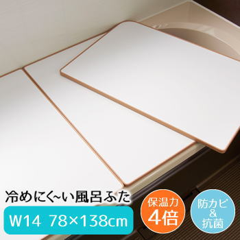 【送料無料】冷めにく~い風呂ふた W14 78cm×138cm